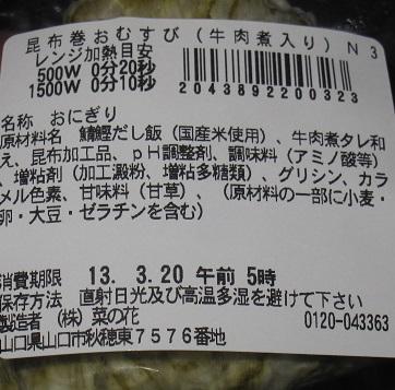 昆布巻おむすび(牛肉煮入り)