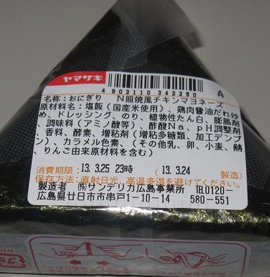 照焼風チキンマヨネーズ