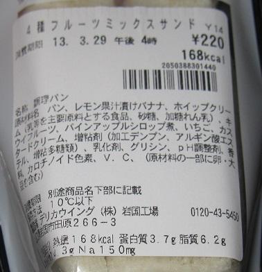 4種フルーツミックス