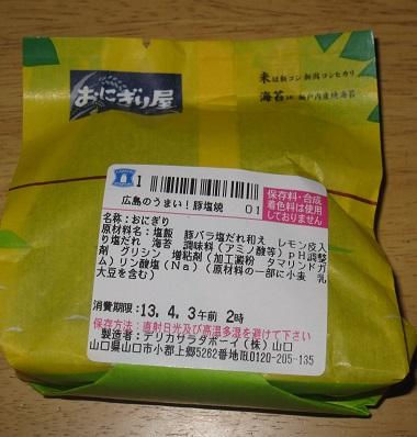 瀬戸内レモンだれ豚塩焼(広島のうまい!)