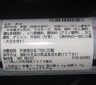 甘辛牛ごぼうマヨネーズ巻