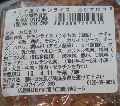 ドリア風チキンライス