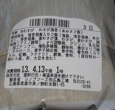 わさび海苔(あおさご飯)