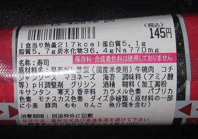 牛焼肉マヨ(コチュジャン入り)