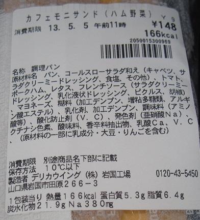 カフェモニサンド(ハム野菜)トマトパン使用