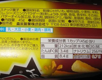 ポテロング(バター醤油味)