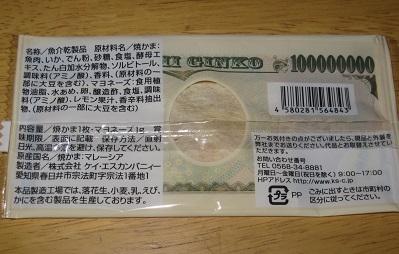珍味銀行券壱億円(マヨネーズ入り)