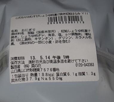 紅鮭はらみ(しょうゆ糀漬け焼き)