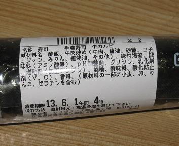 ビーフフェア 手巻き寿司 牛カルビ
