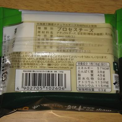 北海道十勝とろけるスライス濃い味