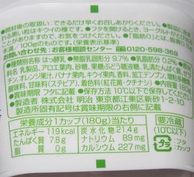 明治ブルガリアヨーグルト脂肪0朝のフルーツミックス