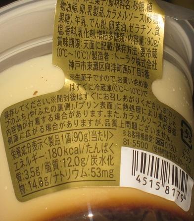ミルクとたまごの味わい とろけるプリン