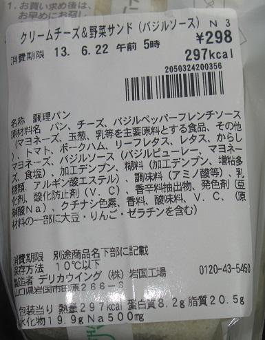 クリームチーズ&野菜(バジルソース)
