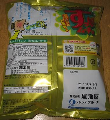 すっぱムーチョ(濃いめのビネガー味)