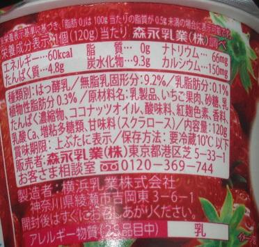 果実が食べたいいちごのヨーグルト