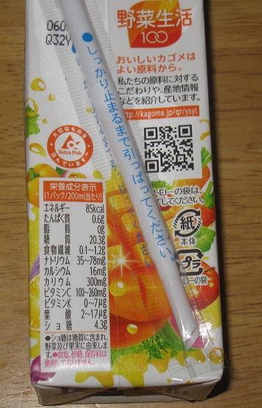 野菜生活100(フルーティサラダ)