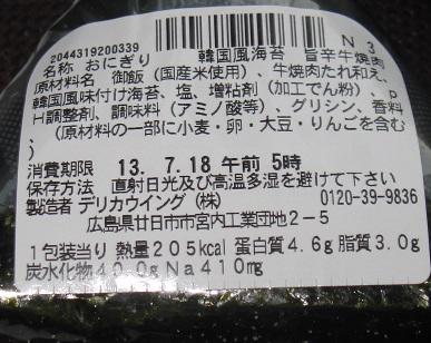 牛焼肉 コチュジャンたれ 旨辛味