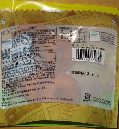 オールドファッションドーナツ(はちみつレモン風味)