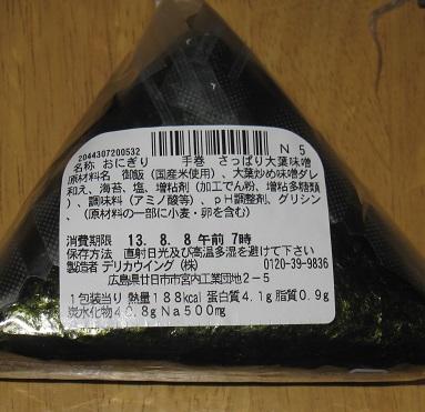 大葉味噌(三種合わせ味噌)