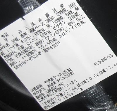旨辛!四川麻婆豆腐