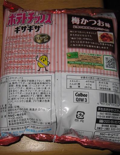 ポテトチップスギザギザリッチ(梅かつお味)