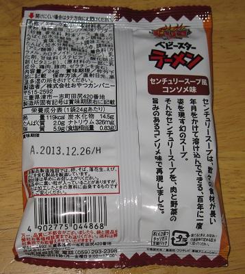 ガツガツトリコ ベビースターラーメン(センチュリースープ風 コンソメ味)