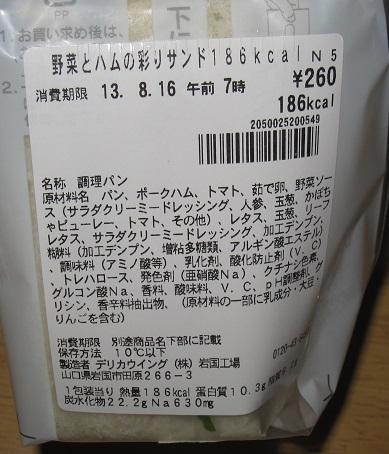 野菜とハムの彩りサンド186Kcal