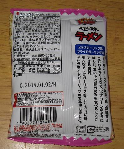 ガツガツトリコ ベビースターラーメン(メテオガーリック風 フライドガーリック味)