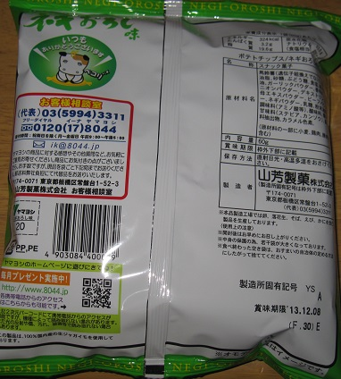 ポテトチップス(さっぱりネギおろし味)