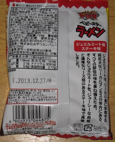 ガツガツトリコ ベビースターラーメン(ジュエルミート風 ステーキ味)