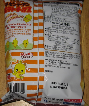 元祖鶏ガラチキンラーメンポテトチップス