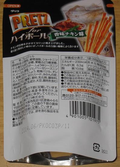 プリッツforハイボール(バジル薫る香味チキン味)