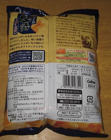 堅あげポテト(うすしお味)コンビニ限定サイズ