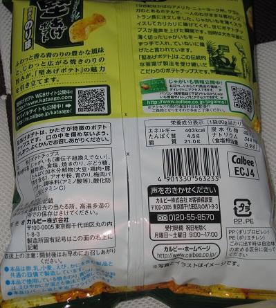 堅あげポテト(潮香るのり味)コンビニ限定サイズ