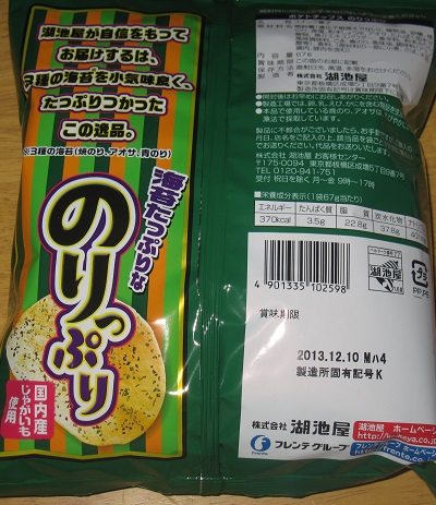 ポテトチップス(のりっぷり)