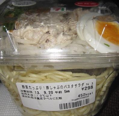 野菜たっぷり!豚しゃぶのパスタサラダ