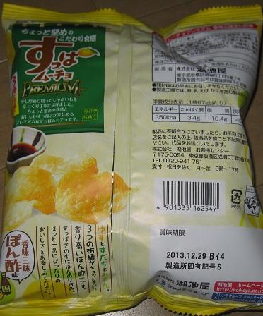 すっぱムーチョプレミアム(香味三昧ぽん酢味)