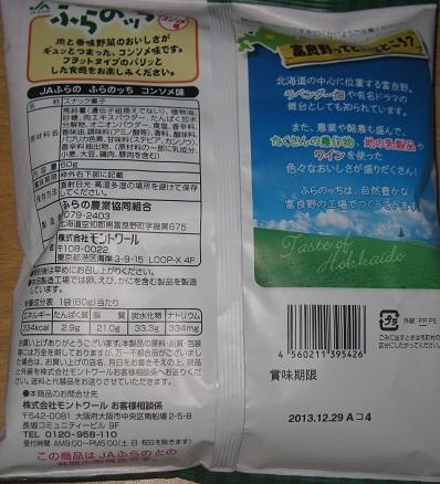 JAふらの 農協チップスふらのっち(コンソメ味)