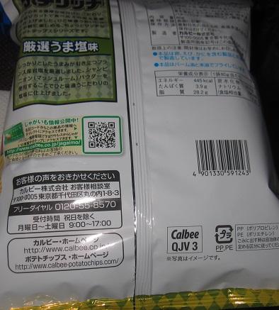 厚切りポテリッチ(厳選うま塩味)