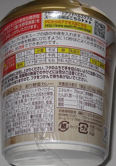 おどろき野菜具だくさんスープ(1/3日分の野菜 彩り野菜カレー)