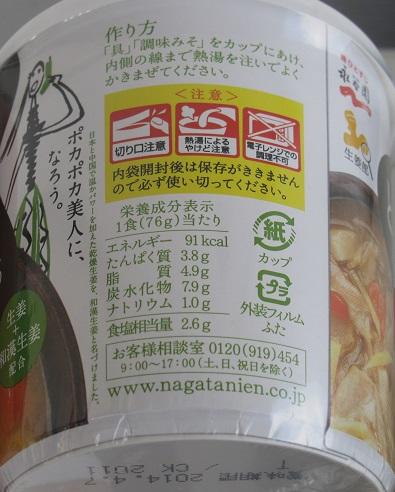 「冷え知らず」さんの生姜とん汁