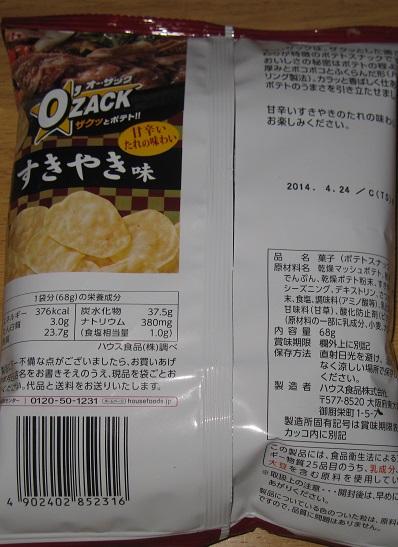 オーザック(すきやき味)
