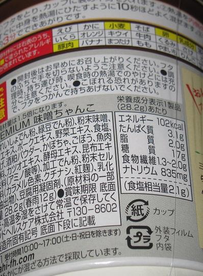 おどろき野菜 PREMIUM 味噌ちゃんこ