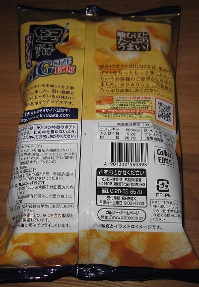 堅あげポテト(うすしお味)BIGSIZE 150g
