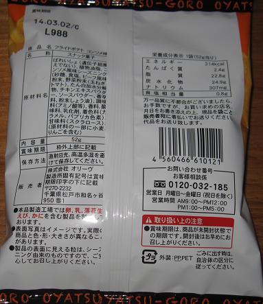 フライドポテト(コンソメ味)