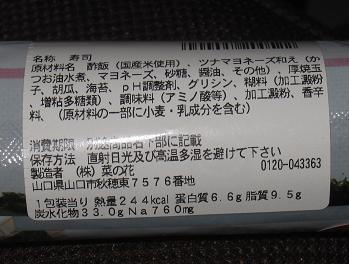 寿司 たっぷりツナのサラダ巻