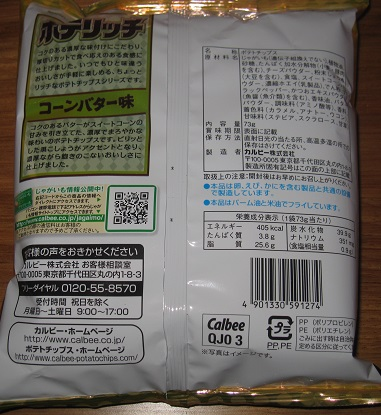 ポテリッチ(コーンバター味)