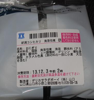 新潟コシヒカリ 海苔佃煮