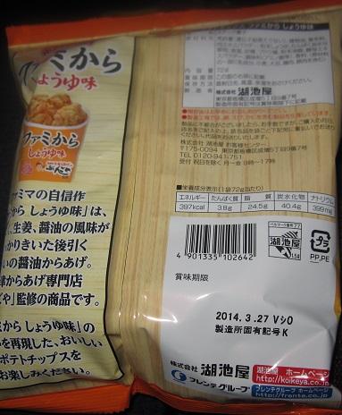 ポテトチップス(ファミから しょうゆ味)