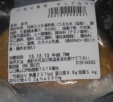 いなり寿司 牛しぐれ